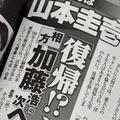 山本圭壱は復帰に無関心!? 「極楽とんぼ」再結成で空回る、加藤浩次とタニマチの計画