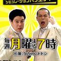 『お試しかっ!』完全終了……バラエティ再編進むテレビ朝日、次は『関ジャニの仕分け∞』が危ない!?