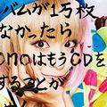 「またウチがウチが」「引退しないの」misono、globeトリビュートアルバムに参加表明で炎上