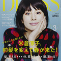 """スタイリスト・大草直子を失った「DRESS」が舵を切る、""""痛く見えない""""アラフォーが痛い!?"""