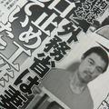 後藤健二さん実母へのバッシングで問われる、被害者家族へのマスコミの姿勢
