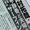 """SMAP・木村拓哉、タブー解禁で""""パパ""""売り開始!? 夫婦で露出も死守する「一線」"""