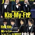 嵐、キスマイ、KinKi Kids……「J-GENE」4月号は怒涛のフォトレポート特集!