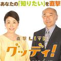 フジテレビがまた『ミヤネ屋』にフルボッコ、安藤優子のワイドショー『グッディ!』が2.5%スタート