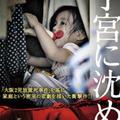 「自己責任」では虐待事件を防げない。大阪二児放置死事件をモデルにした密室映画