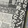 """川崎中1殺害事件、「女性自身」と「週刊女性」にみる報じる""""視点の差"""""""