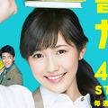 AKB48・渡辺『戦う!書店ガール』、3.3%でワースト更新! 爆死続きで打ち切り決定
