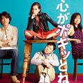 阿部サダヲ主演『心がポキッとね』に「期待外れ」の声続出、山口智子の演技は「昭和すぎる」と微妙な評価