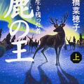 本屋大賞『鹿の王』が、285円の投げ売りに! 作家への謝罪騒動に発展した角川の大失態