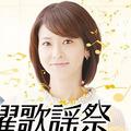 和田アキ子&AKB48にウンザリ!? 『水曜歌謡祭』7.3%低調スタートに「長く持たなそう」の声