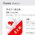 【サイゾーまとめアプリ for iPhone】リリースのお知らせ