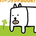 """田辺誠一「かっこいい犬。もっちー」で商魂丸出し! """"中の人""""との謎の関係もうわさに"""