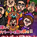 吉本芸人、沖縄に「おばけ屋敷」オープンで困窮!「時給200円でスタッフ仕事してる」?