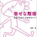 妻の性欲爆発により離婚した経緯をありのままに記した『幸せな離婚』という名著/吉田潮インタビュー