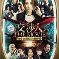アノ騒動の渦中の米倉涼子主演、『交渉人 THE MOVIE』DVDプレゼント