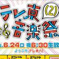 『テレ東音楽祭(2)』、視聴率5.8%も……NEWS・手越祐也が「柏木ファンを挑発」と騒動!?