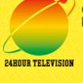 『24時間テレビ』チャリティランナー、DAIGOを選んだスタッフの打算と舞台裏