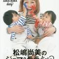 頑張るママたちを追い込む、意識低い系育児・松嶋尚美の天真爛漫さ