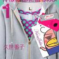 男ウケ、女ウケ、実家ウケ……久世番子×曽根愛の「ファッションは誰のため?」対談