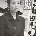 """神田うの、3,000万円窃盗被害を""""ドレス発表会""""で号泣語りする商売力と演技力"""