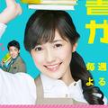 AKB48・渡辺麻友『戦う!書店ガール』最終回は4.7%! 全話平均も4.7%で「歴史的敗北」