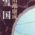 """指一本で表現される静謐ないやらしさ――川端康成の『雪国』を""""官能""""として読む"""