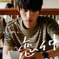 月9『恋仲』、異例の追い上げのキーマン!?  野村周平演じる翔太の「最低ぶり」が話題
