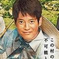 """唐沢寿明、『ナポレオンの村』の視聴率以上に頭を悩ませそうな""""要注意""""共演者とは?"""