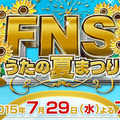 フジ『FNSうたの夏まつり』、過去最低13.3%! 敗因は『水曜歌謡祭』森高&渡部のMC起用!?