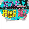 """光浦靖子×ジェーン・スーが悩める女子に喝! 「""""マウンティング女子""""なんてただの消費文化」"""
