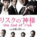 『リスクの神様』クセのある俳優陣でひときわ目を引く、V6・森田剛の乾いた表情