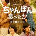 『ちゃんぽん食べたか』でかわいらしい魅力を放つ菅田将暉、俳優としての両極の顔