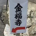 """客を呼ばねば潰れる!? 観光激戦地・京都で見つけた、金福寺の必死すぎる""""看板芸"""""""