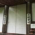 """京都・高雄で発見、本堂が閉まりっぱなしの謎の寺! """"まんじりと見張られる""""拝観体験"""
