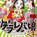 『東京タラレバ娘』はなぜ、結婚できない=「自己責任!」と女子を追い詰める?