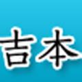 """「1日あたり10万円」の製作費打ち切り! 吉本興行、地方劇場""""閉鎖""""の危機に?"""