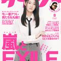 「サイゾーpremium」が変わります。「月刊サイゾー」が丸っと全部! 1ヵ月無料で読める!