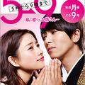 月9『5→9』、初回視聴率は12.6%! 山下智久の芝居に「棒すぎる」「今期ワースト」の声