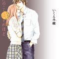『あなたのことはそれほど』いくえみ綾さんに聞く、「2番目に好きな男と結婚した女」が持つ不安の正体
