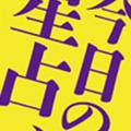 【☆お知らせ☆】しぃちゃんが占う! 「今日の12星座占い」がスタートしました
