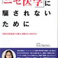 川島なお美も実践した「代替医療」。ニセ医学に詳しい医師が、その功罪を明らかに