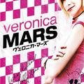 探偵ドラマ好きは寄っといで! 『ヴェロニカ・マーズ』DVDセットプレゼント