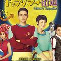『ギャラクシー街道』惨敗の三谷幸喜、『スター・ウォーズ』に敗北宣言で「比べるな」と炎上