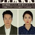 「エロ目的じゃなければセクハラではない」は通用しない! 観客のジェンダー観をあぶり出すヤバい会話劇・田中哲司&志田未来『オレアナ』