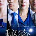 """これぞ韓流の正統派! ドロドロ復讐劇『秘密』、ペ・スビンの""""青ひげ""""が怪演で輝く!"""