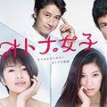 フジのドラマはなぜ低視聴率? 『5→9』『オトナ女子』『アンダーウェア』にみる病巣