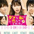 深田恭子『ダメな私に恋してください』1ケタ発進!「深キョンのPV」「ベタすぎ」と総ツッコミ