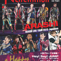 「J-GENE」2月号は、30P以上を使って『ARASHI LIVE TOUR 2015 Japonism』を最速レポート!
