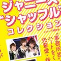 """松潤&赤西コンビに伝説の""""いいかげん""""ジャンパー姿も! 歴代『カウコン』、ここが変!?"""
