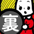 サイゾーウーマン掲示板オープン☆<オンナ【裏】掲示板>へお越しくださ~い